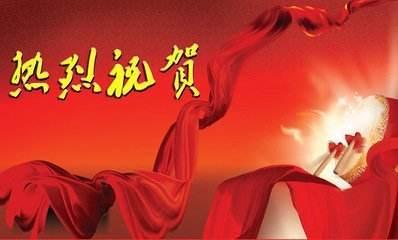 热烈庆祝讯盾科技北京分公司成立