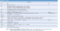 讯盾发布专业NAS和IPFS量身定制的Intel Denventor 平台